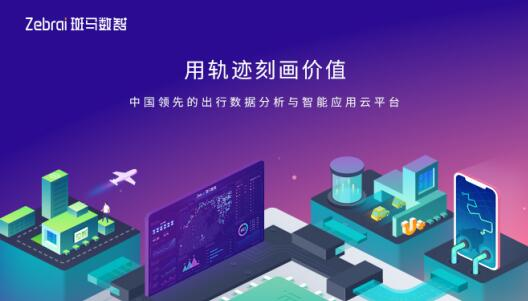 The wisdom obtain 30 million yuan in A round of funding, offline travel data analysis can assign for the enterprise